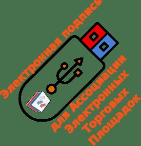 изготовление электронной подписи для АЭТП
