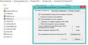 Установка сертификата сервера Континент tls