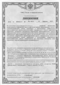 Лицензия ФСБ, криптографическая деятельность