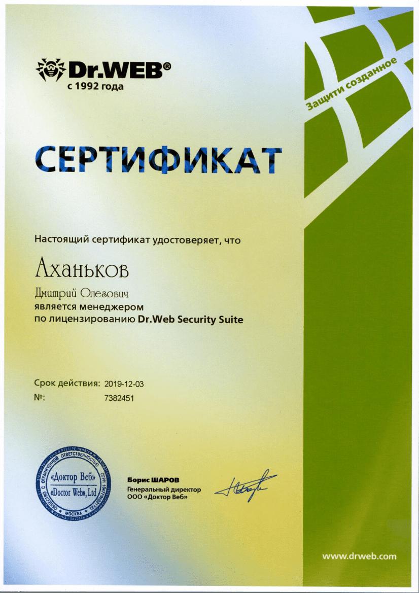 сертификат партнера Dr. Web