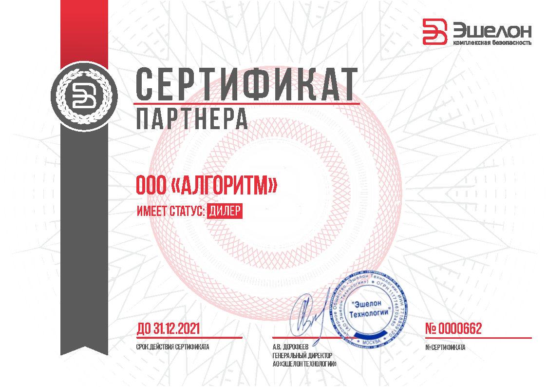 сертификат партнера Эшелон